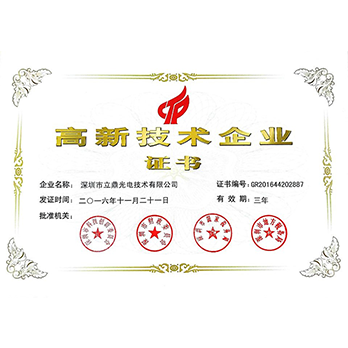 Certificate of high and new technology enterprise
