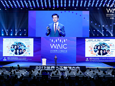 2019 World Artificial Intelligence Conference
